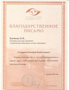 Благодар-письмо-УПЧ-СО